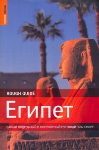 (2009)Египет | Ричардсон Дэн #1