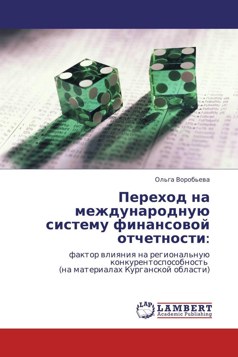 Переход на международную систему финансовой отчетности:  #1