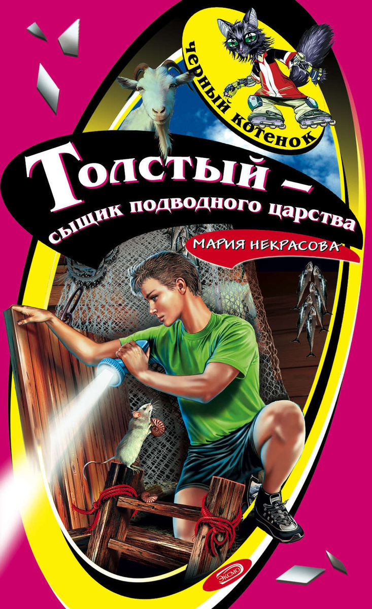 Толстый – сыщик подводного царства | Некрасова Мария Евгеньевна  #1