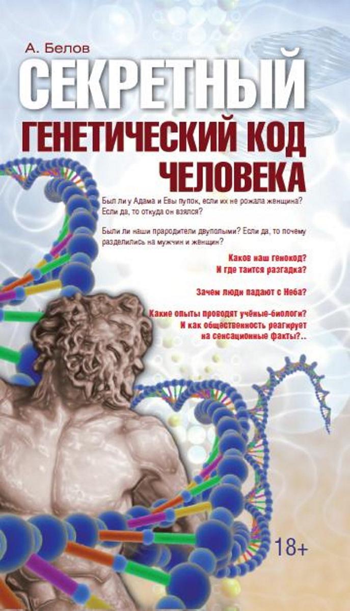 Секретный генетический код человека #1