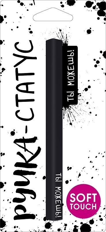 """Подарочный набор: ручка-статус """"Ты сможешь"""" #1"""
