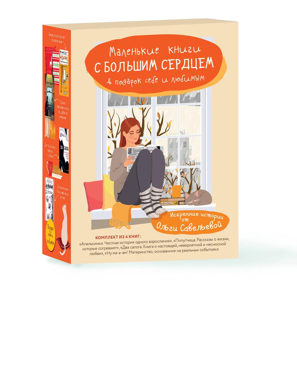 (2020)Маленькие книги с большим сердцем. Комплект искренних историй от Ольги Савельевой | Нет автора #1