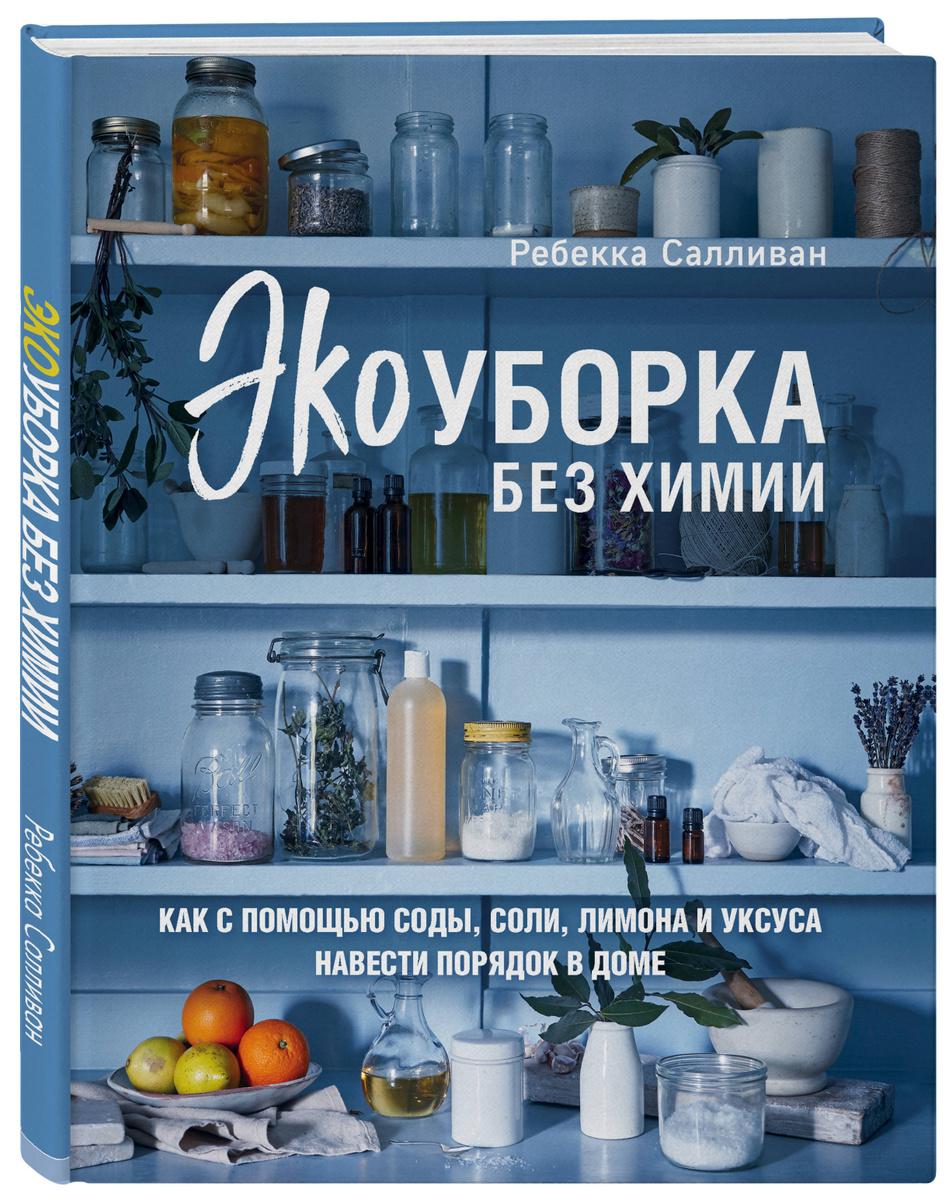 Экоуборка без химии. Как с помощью соды, соли, лимона и уксуса навести порядок в доме | Салливан Ребекка #1