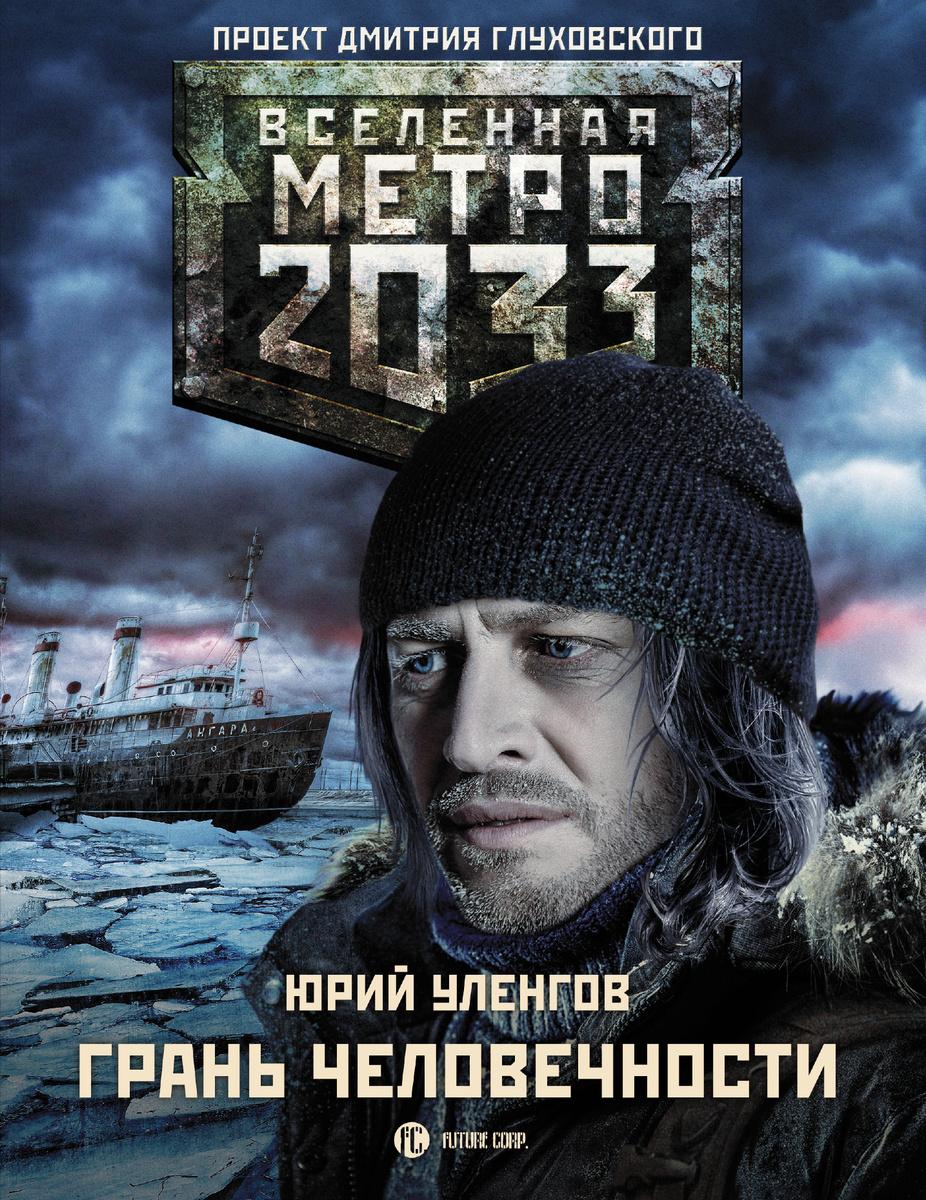 Метро 2033: Грань человечности | Уленгов Юрий Александрович  #1