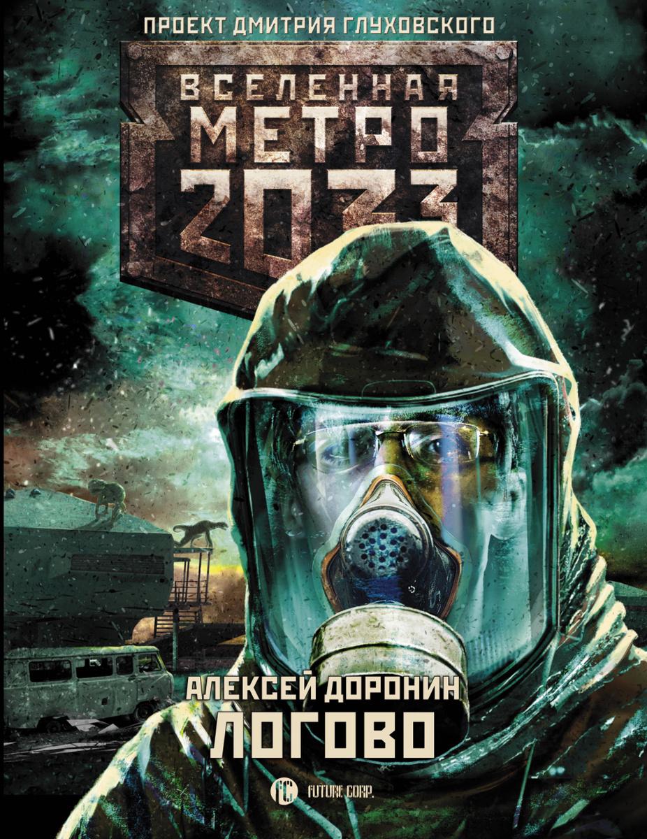 Метро 2033: Логово | Доронин Алексей Алексеевич #1