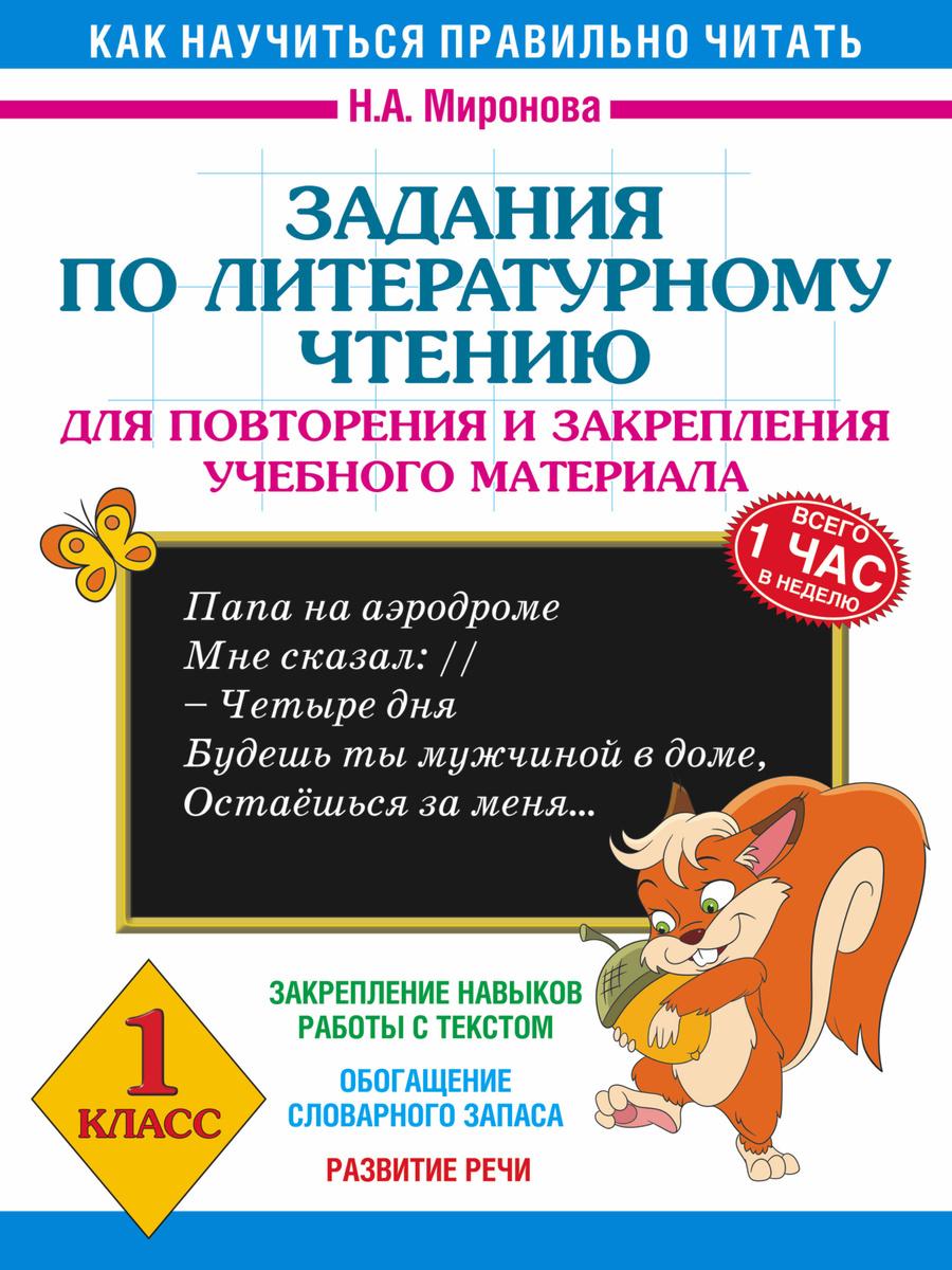 Задания по литературному чтению для повторения и закрепления учебного материала. 1 класс | Миронова Наталья #1