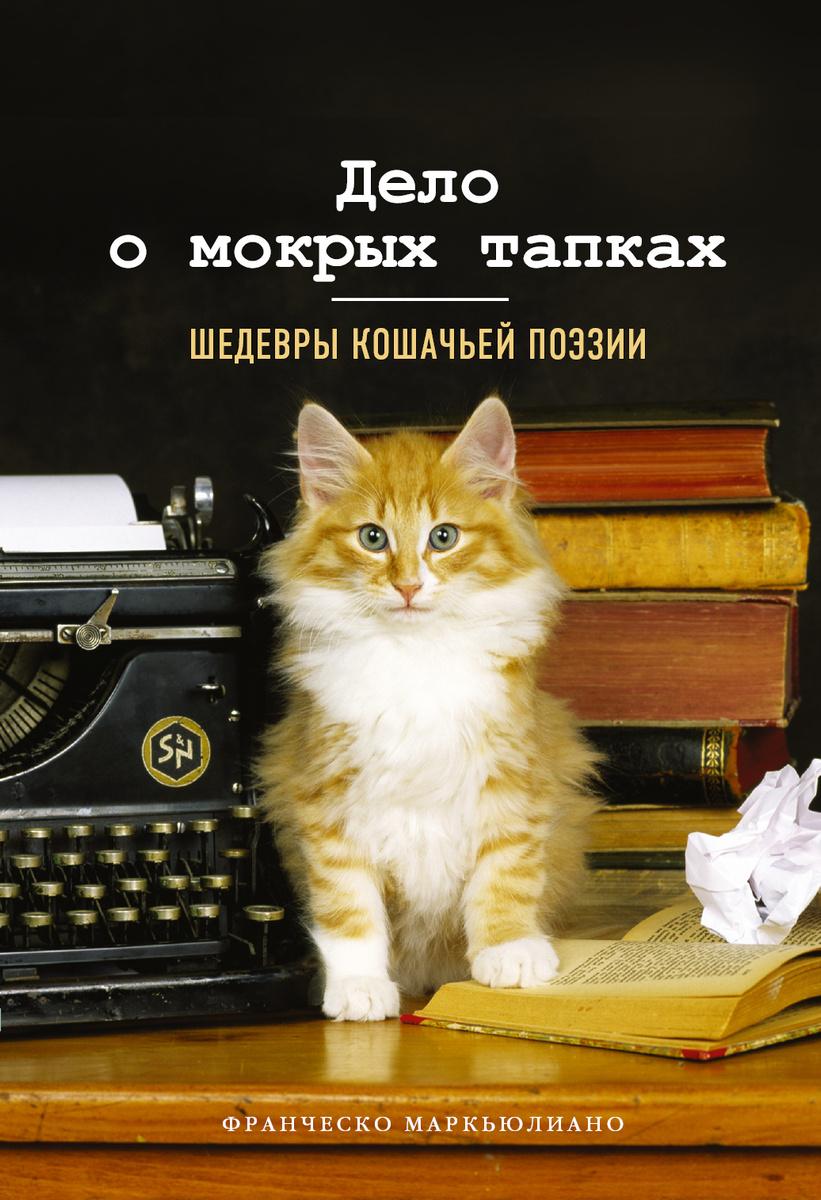 Дело о мокрых тапках. Шедевры кошачьей поэзии   Маркьюлиано Франческо  #1