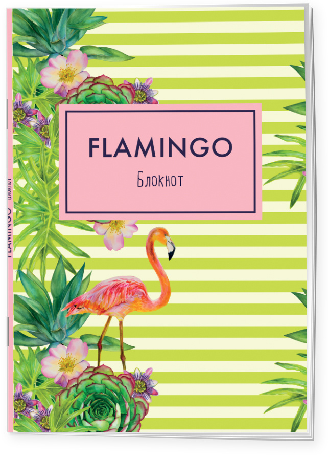 Блокнот. Mindfulness. Фламинго (формат А5, на скобе, зелёные полоски) (Арте) | Нет автора  #1