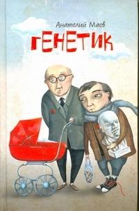 Генетик | Маев А. И. #1
