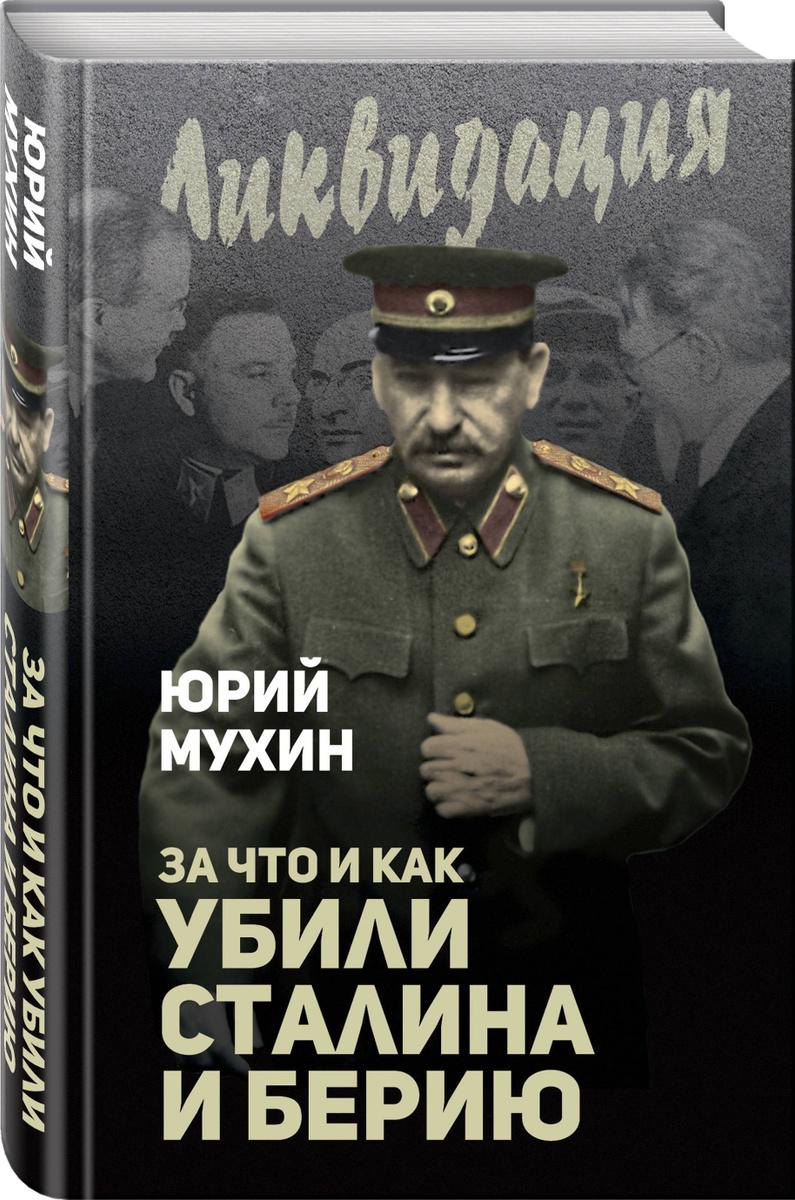 За что и как убили Сталина и Берию | Мухин Юрий Игнатьевич  #1