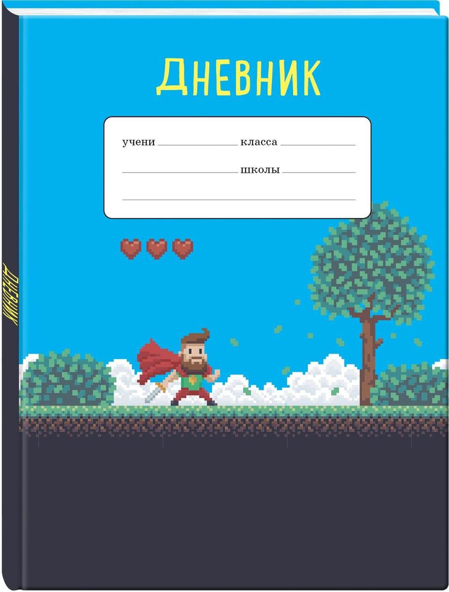 Пиксельный супергерой. Дневник для младших классов (48 л., 162х210, выб. лак)  #1