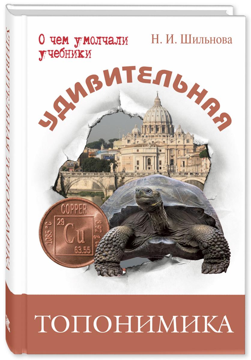 Удивительная топонимика. Происхождение географических названий | Шильнова Наталья Ильинична  #1