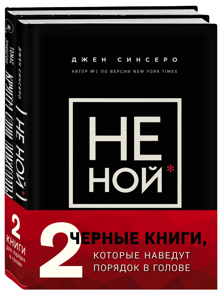 (2020)2 черные книги, которые наведут порядок в голове. Подарочный комплект (НЕ НОЙ + Кругом одни психопаты) #1