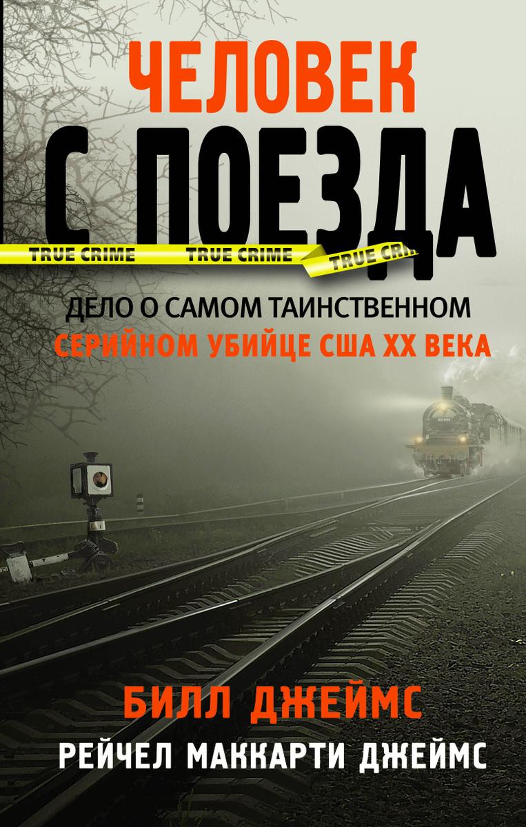 Человек с поезда | Джеймс Билл, Джеймс Рейчел Маккарти #1