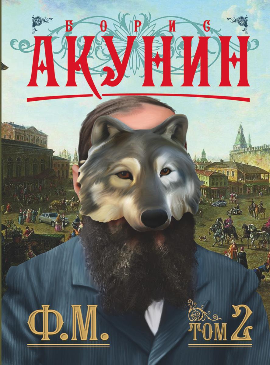 Ф.М. Кн. 2 | Акунин Борис #1