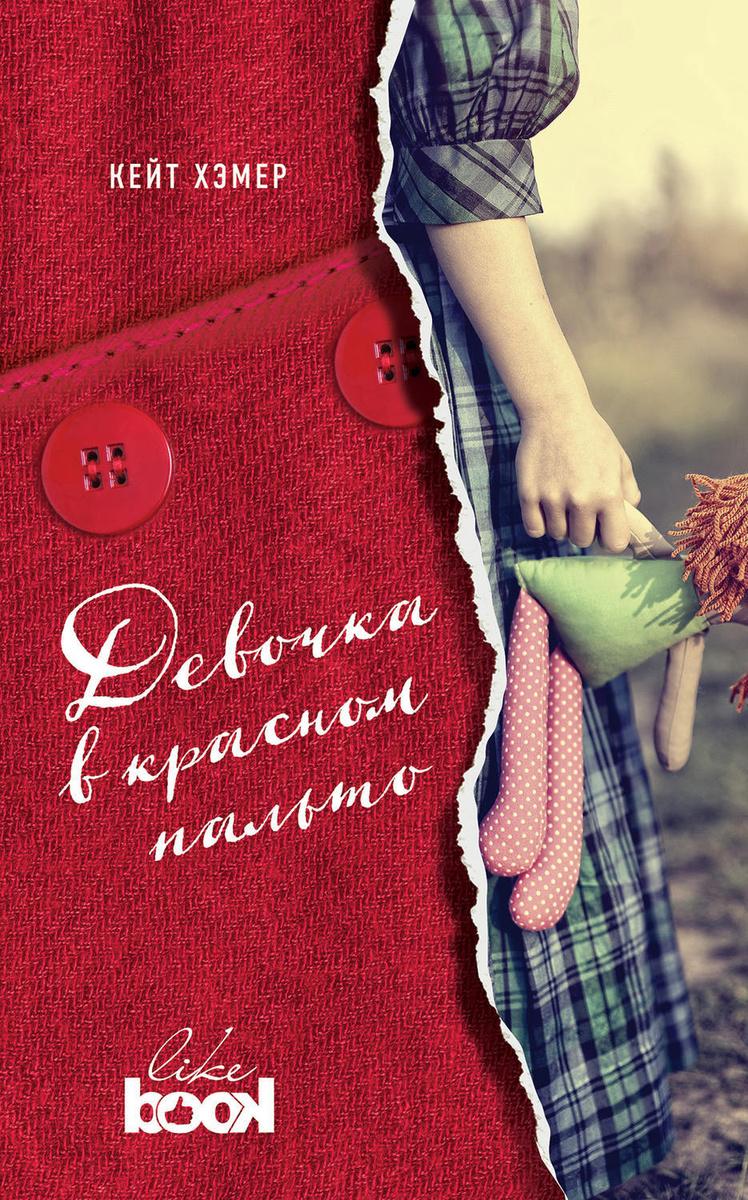 Девочка в красном пальто | Хэмер Кейт #1