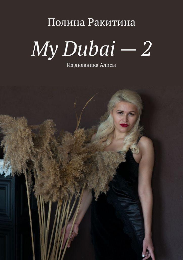 My Dubai - 2 #1