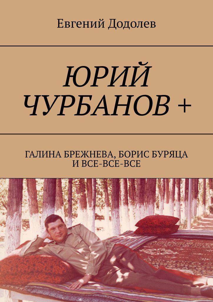 Юрий Чурбанов #1