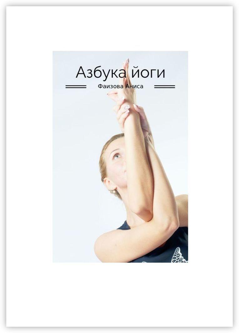 Азбука йоги #1