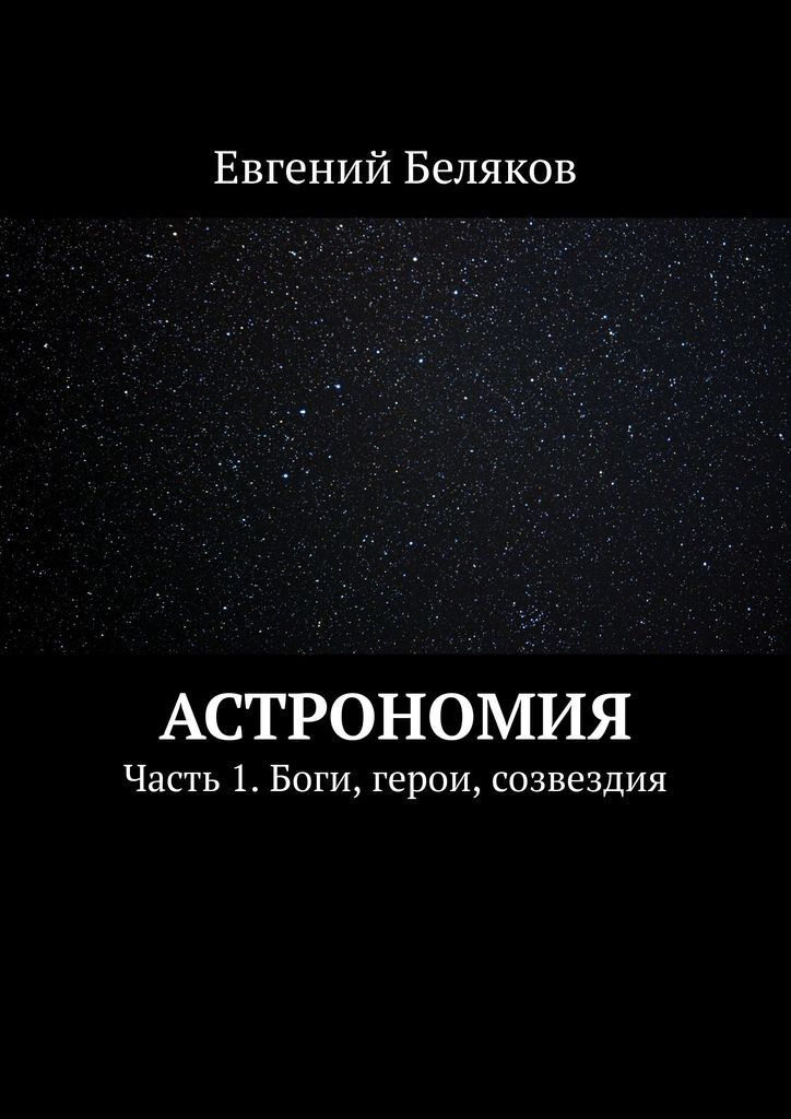 Астрономия #1