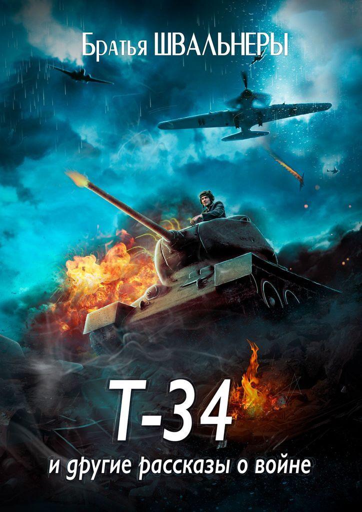 Т-34 и другие рассказы о войне #1