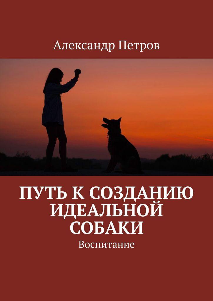Путь к созданию идеальной собаки #1