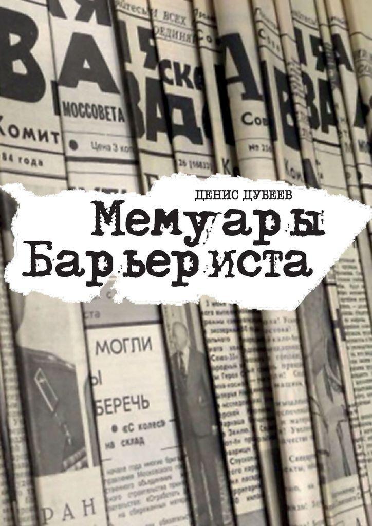 Мемуары Барьериста #1