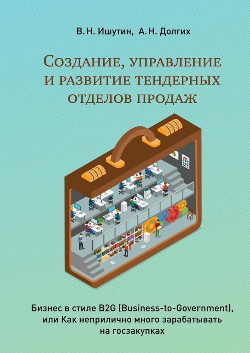 Создание, управление и развитие тендерных отделов продаж | Ишутин В., Долгих А.  #1