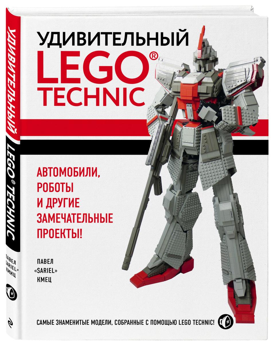 Удивительный LEGO Technic: Автомобили, роботы и другие замечательные проекты! | Кмец Павел  #1
