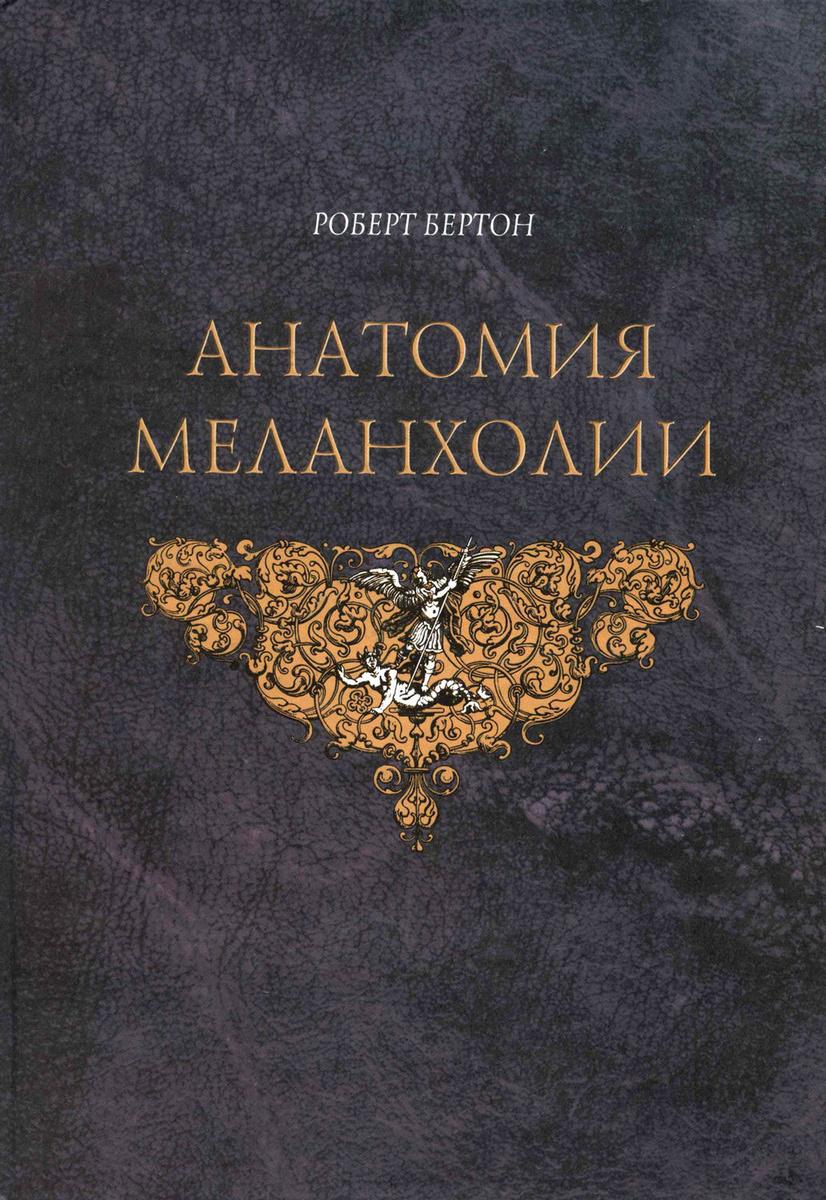 Анатомия меланхолии | Бертон Роберт #1