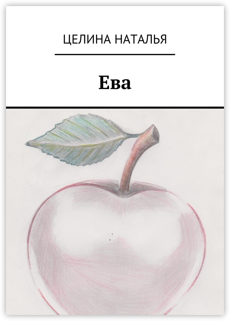 Ева #1