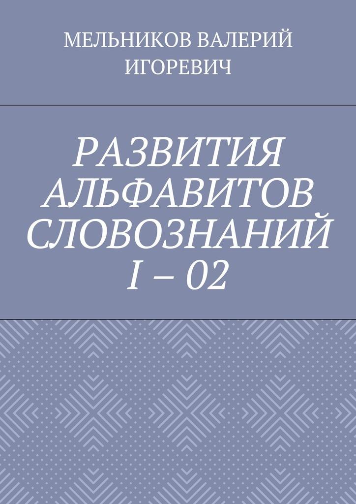 РАЗВИТИЯ АЛЬФАВИТОВ СЛОВОЗНАНИЙ I - 02 #1