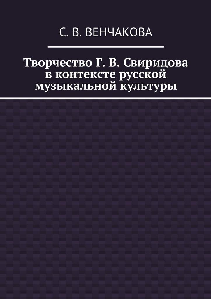 Творчество Г. В. Свиридова в контексте русской музыкальной культуры  #1