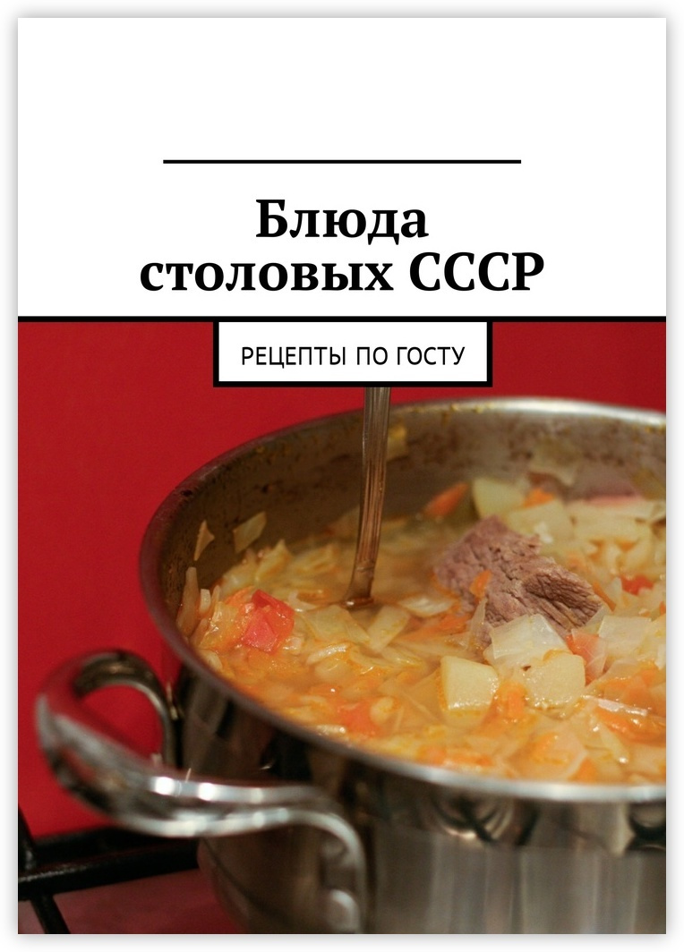 Блюда столовых СССР #1