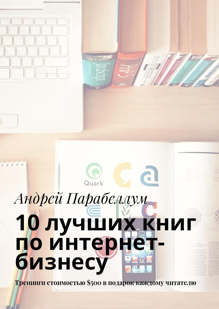 10 лучших книг по интернет-бизнесу #1