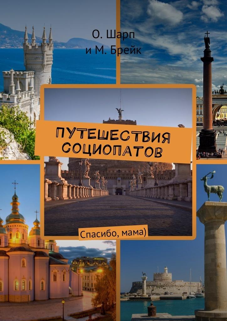 Путешествия социопатов #1