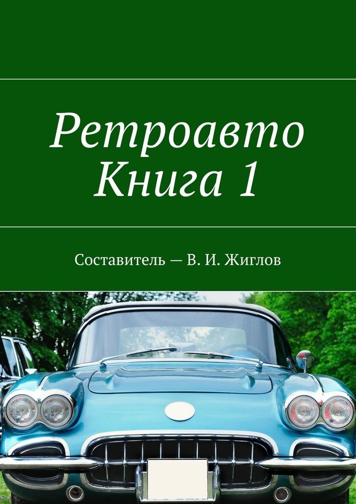 Ретроавто #1