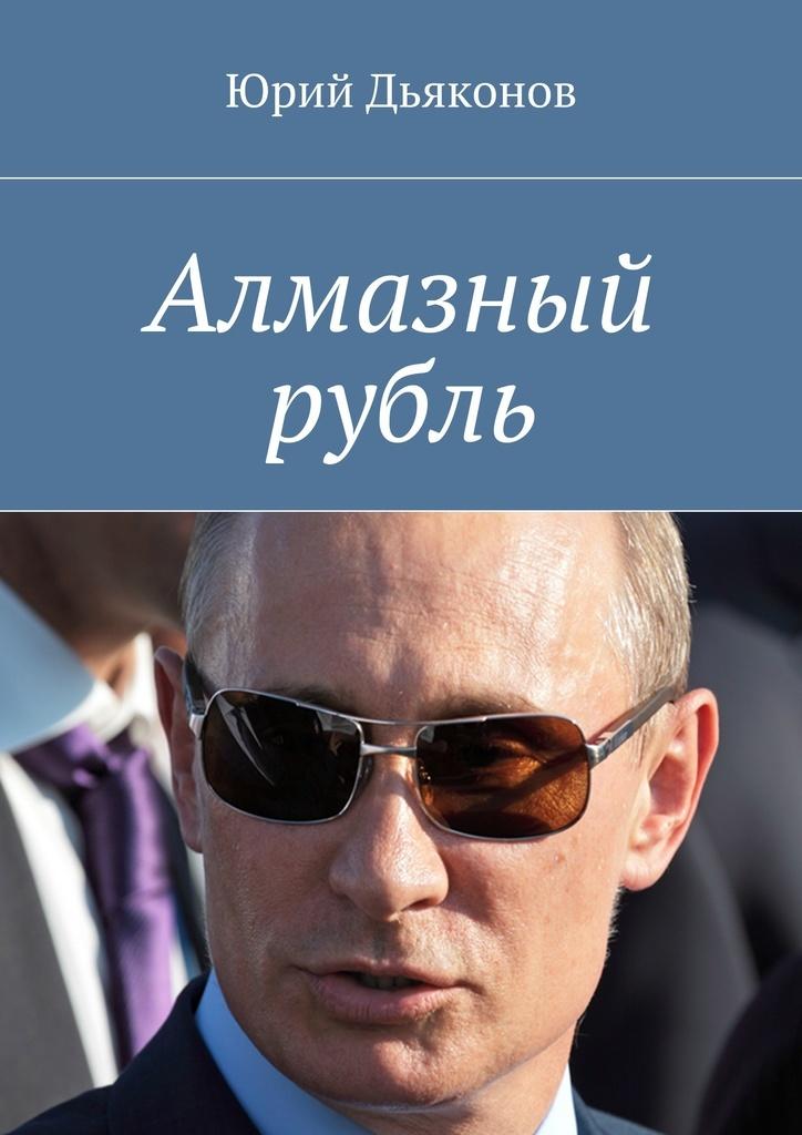 Алмазный рубль #1