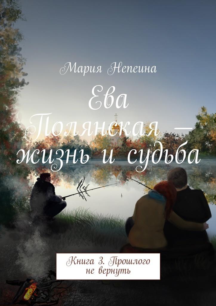 Ева Полянская - жизнь и судьба #1