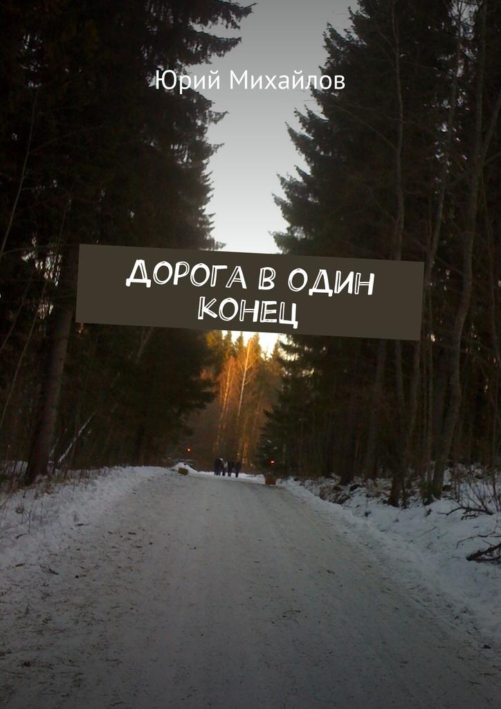 Дорога в один конец #1