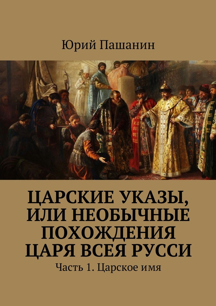 Царские указы, или Необычные похождения Царя всея Русси  #1