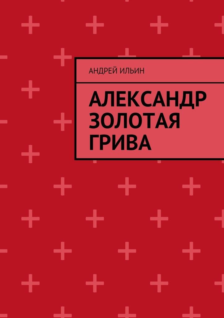 Александр Золотая грива #1