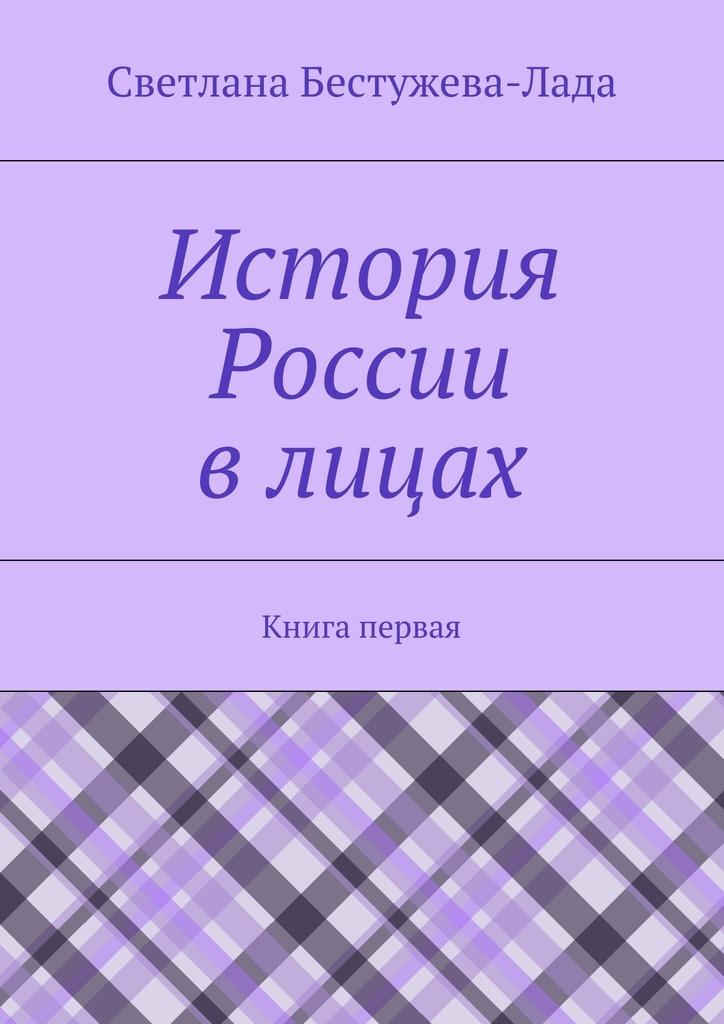 История России в лицах. Книга первая #1