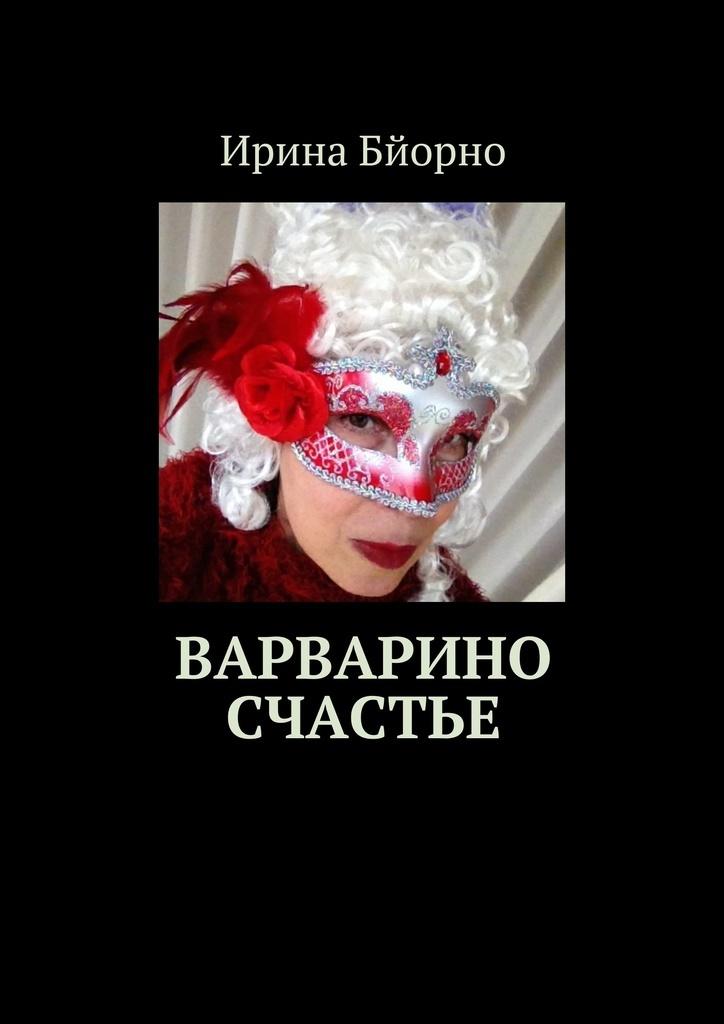 Варварино счастье #1