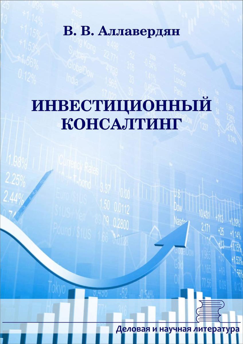 Инвестиционный консалтинг | Аллавердян Валерий Владимирович  #1