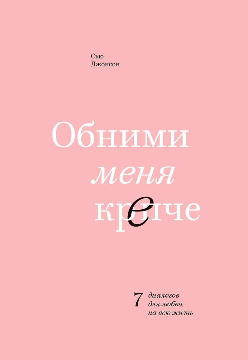 Обними меня крепче. 7 диалогов для любви на всю жизнь | Джонсон Сью  #1