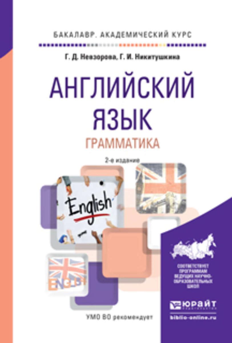 Английский язык. Грамматика 2-е изд., испр. и доп. Учебное пособие для академического бакалавриата | #1