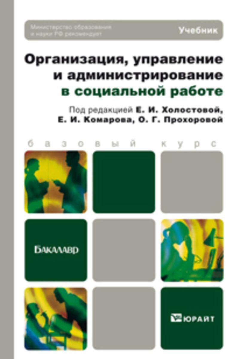 Организация, управление и администрирование в социальной работе. Учебник для бакалавров   Комаров Евгений #1