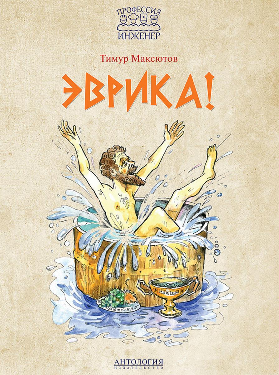 Эврика!   Максютов Тимур Ясавеевич #1