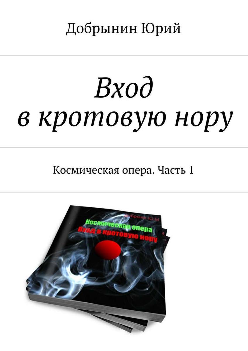 Вход в кротовую нору. Космическая опера. Часть 1 | Юрий Добрынин  #1